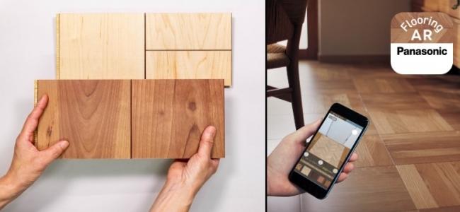 床材バーチャルコーディネイトアプリ「Flooring AR」