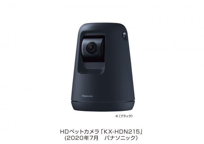 ホームネットワークシステム「スマ@ホーム システム」 HDペットカメラ KX-HDN215