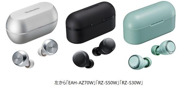テクニクス/パナソニック 完全ワイヤレスイヤホン「EAH-AZ70W」「RZ-S50W」「RZ-S30W」