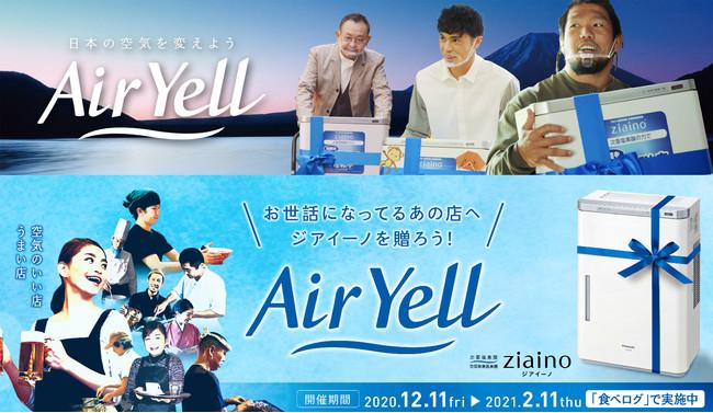 日本の空気を変えよう「AirYell」プロジェクト