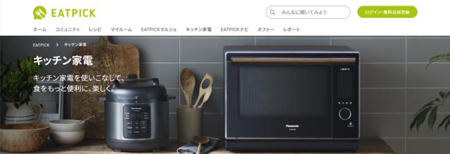 「キッチン家電コーナー」 トップページ