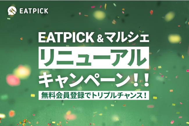 【会員登録でトリプルチャンス!】EATPICK&マルシェリニューアルキャンペーン!