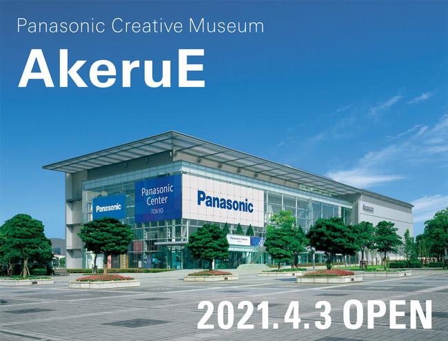 パナソニック クリエイティブ ミュージアム「AkeruE」イメージ