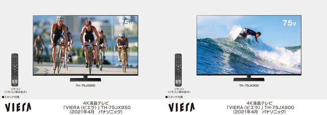 4K液晶テレビ「VIERA(ビエラ)」TH-75JX950、TH-75JX900