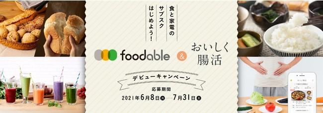 foodable&おいしく腸活 デビューキャンペーン