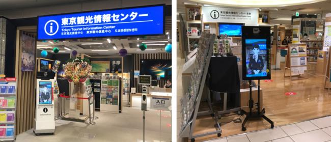 (左)東京都庁(東京都庁第一本庁舎1階)(右)多摩(エキュート立川3階)