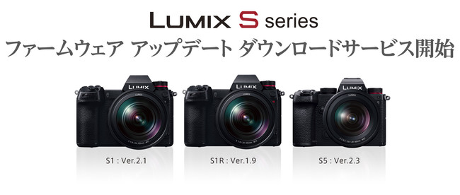 LUMIX Sシリーズ ファームウェアアップデートのダウンロードサービスを開始