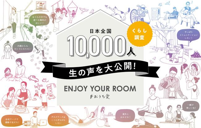 日本全国10,000人くらし調査