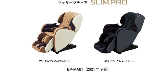 マッサージチェア EP-MA61