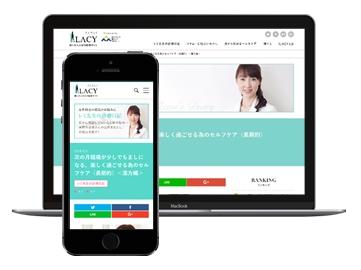 ILACY(アイラシイ)サイトイメージ