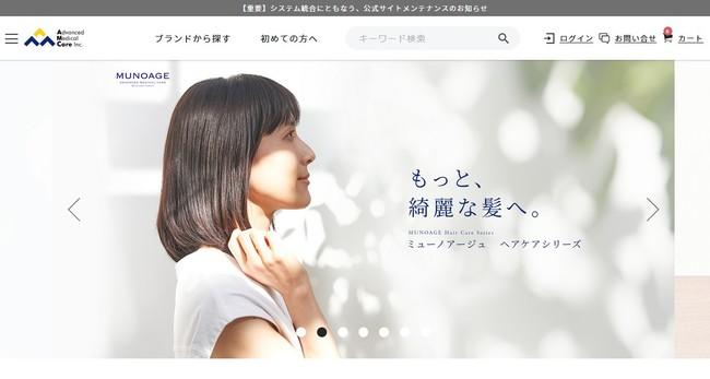 アドバンスト・メディカル・ケア総合ブランドサイト
