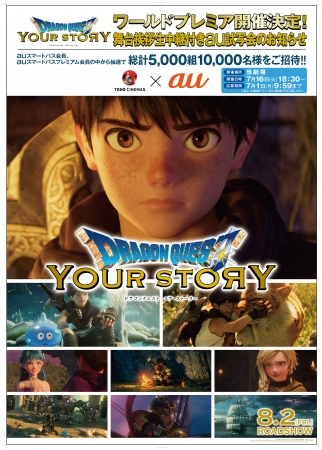 (C)2019「DRAGON QUEST YOUR STORY」製作委員会 (C)1992 ARMOR PROJECT/BIRD STUDIO/SPIKE CHUNSOFT/SQUARE ENIX All Rights Reserved.