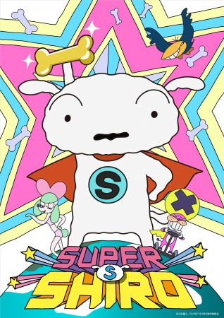 (C)臼井儀人/SUPER SHIRO 製作委員会