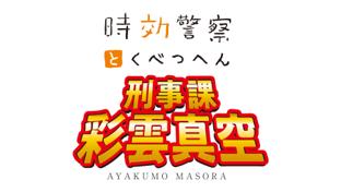 (C)テレビ朝日・MMJ