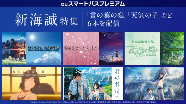 (c)Makoto Shinkai  CoMix Wave Films (c)Makoto Shinkai  CWF・彼女と彼女の猫EF製作委員会 (c)2016「君の名は。」製作委員会 (c)2019「天気の子」製作委員会