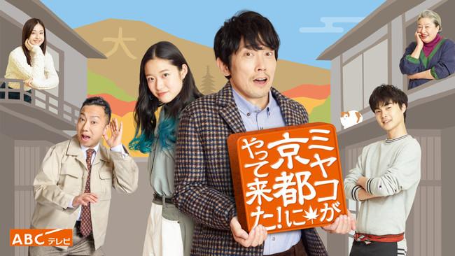 (C)ABCテレビ・ケイファクトリー