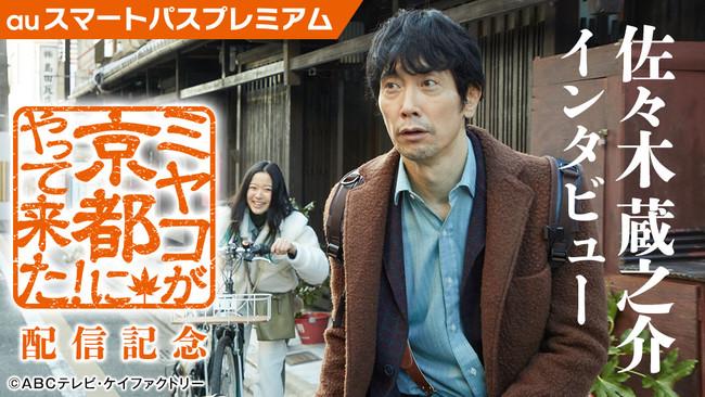 みやこ が 京都 に やって来 た 新ドラマ「ミヤコが京都にやって来た!」ロングPR動画公開!