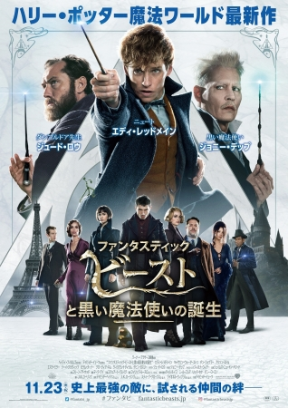 (C)2018 Warner Bros. Ent. All Rights Reserved Harry Potter and Fantastic Beasts Publishing Rights (C) J.K. Rowling