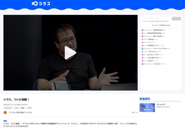 シラス視聴画面(PC)