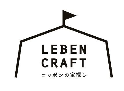 「LEBEN CRAFT」プロジェクトロゴマーク