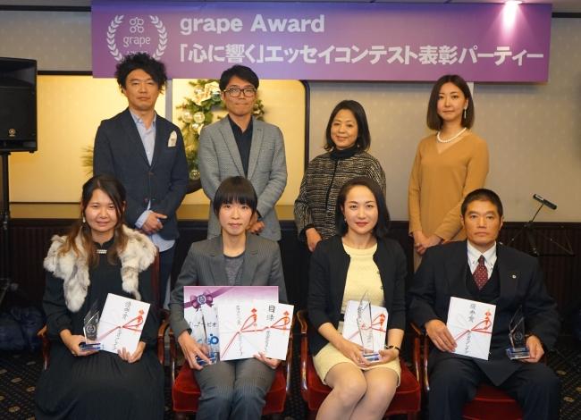 エッセイコンテスト『grape Award 2019』表彰式を開催|株式会社タカラ ...