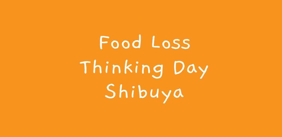 登壇|日本財団、渋谷区「Food Loss Thinking Day Shibuya」