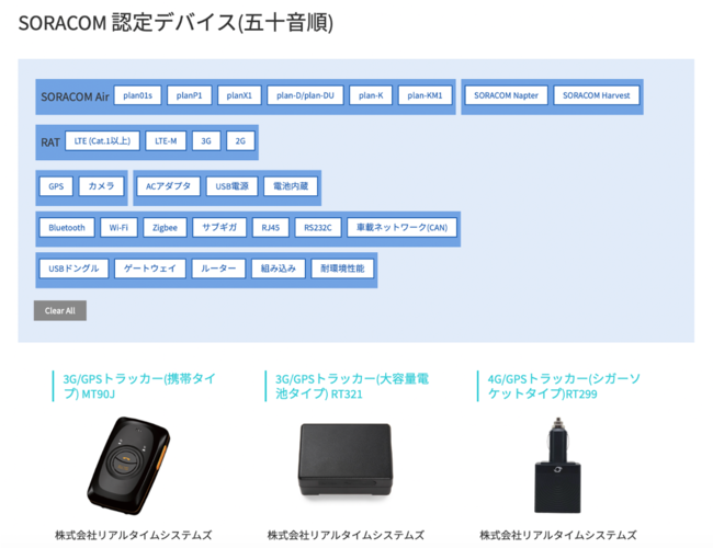 SORACOM認定デバイス