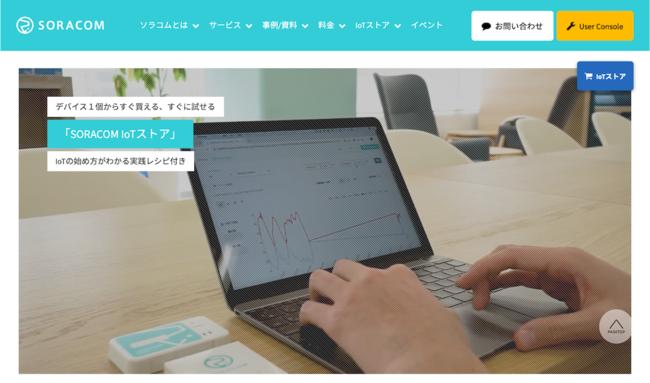 IoTデバイス通販サイト SORACOM IoTストア