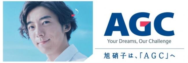 旭硝子は、「AGC」へ/社名変更...