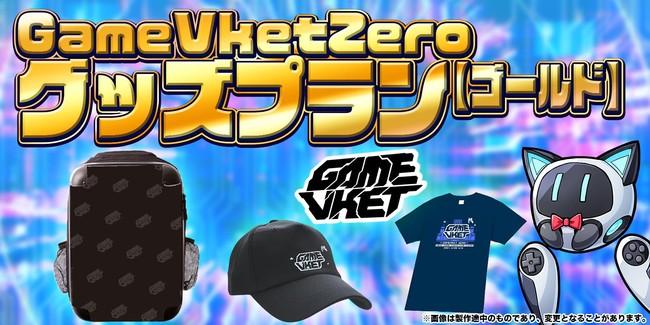 リターンは、イベント会場内に名前を刻み、ポスターが出せる手軽なものから、「GameVket」ロゴ入りTシャツやキャップ、ゲームをする友達がついてくるプランまで幅広い内容となっています。