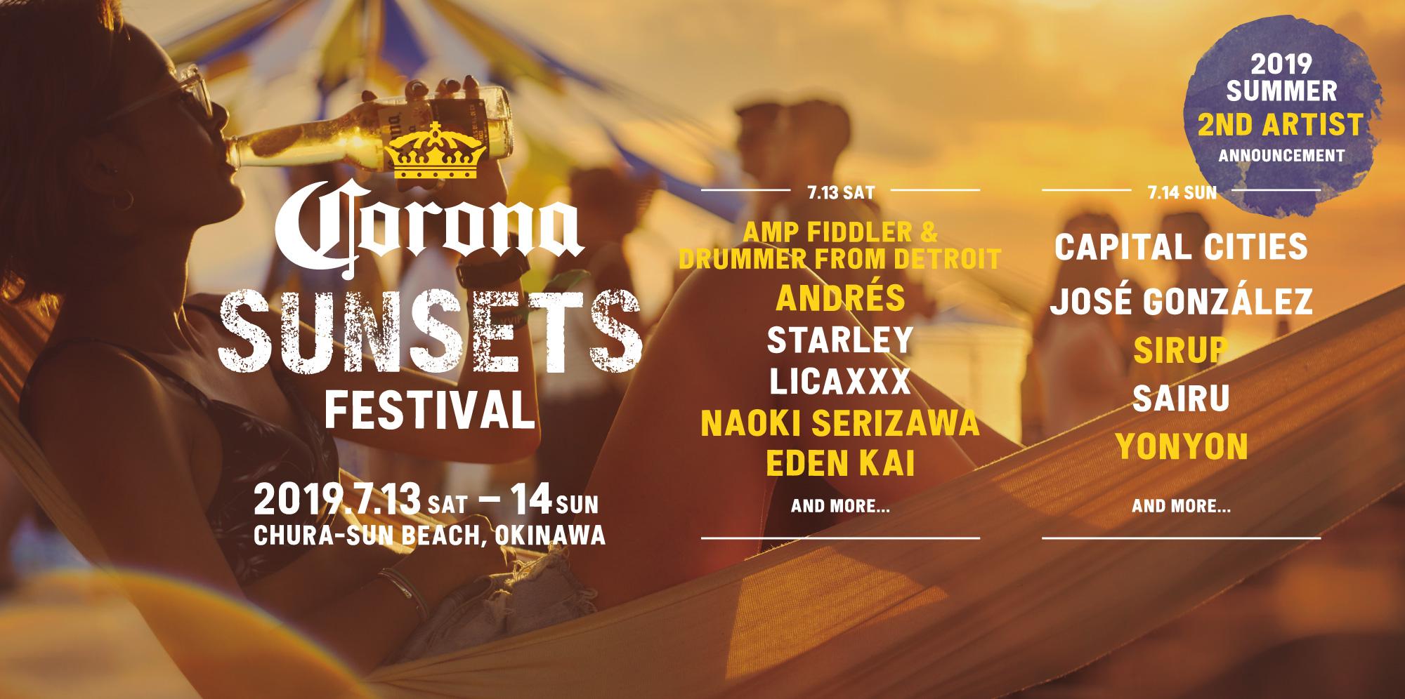『CORONA SUNSETS FESTIVAL 2019』第2弾アーティスト 6組を発表