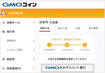 ■即時入金サービス 銀行選択画面イメージ(※2)