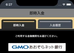 ■即時入金サービス銀行選択画面イメージ(※2)