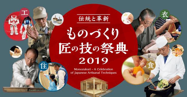 「ものづくり・匠の技の祭典 2019」