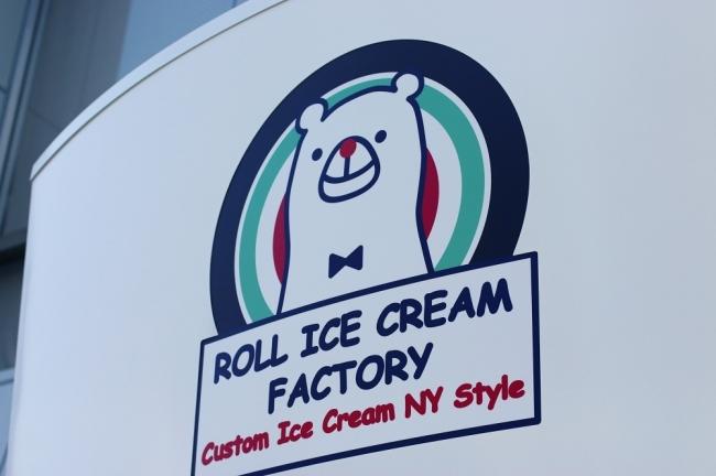 ロゴキャラクターのくるくるアイスのシロくん