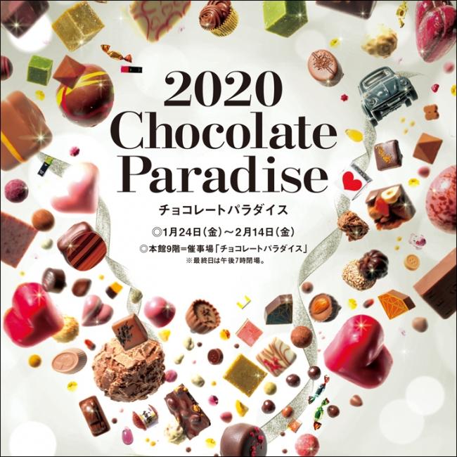 2020 Chocolate Paradise チョコレートパラダイス