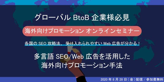【オンラインセミナー】<グローバルB2B企業様必見>多言語SEO/Web広告を活用した海外向けプロモーションセミナー 8月28日(金)開催:時事ドットコム