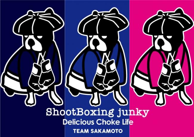 Delicious Choke Life - TEAM SAKAMOTO -