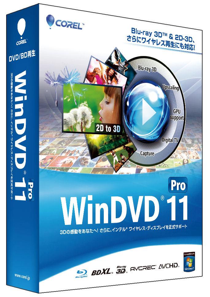 windvd pro 11 ダウンロード