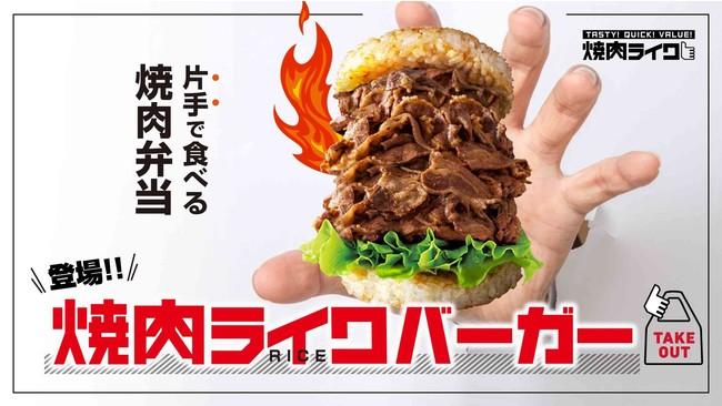 ライク ハンバーガー 焼肉