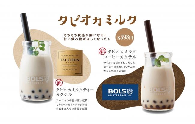 美食ブランドの代名詞FAUCHONを使用したタピオカミルクティーカクテル598円、BOLSを使用したタピオカミルクコーヒーカクテル598円