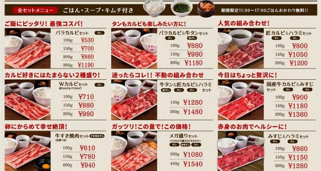 ソロ 焼肉 大阪