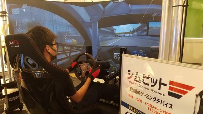 202度ぐるりとプレイヤーを囲む「シムピットスクリーン」で、よりリアルな実車の雰囲気を体感