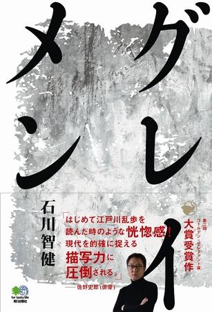 国際的小説アワード「ゴールデン・エレファント賞」 第2回大賞受賞作 石川智健・著 『グレイメン』発売