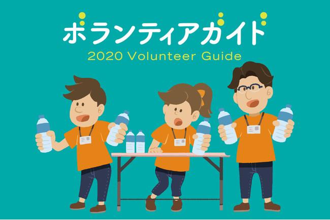 募集 再 オリンピック ボランティア
