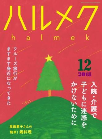 ハルメク12月号(本誌)