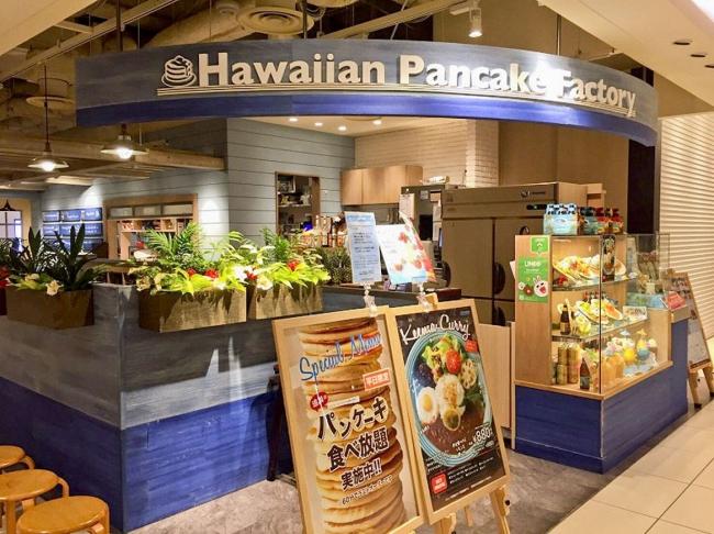 ハワイアンパンケーキファクトリー ヨドバシ梅田店