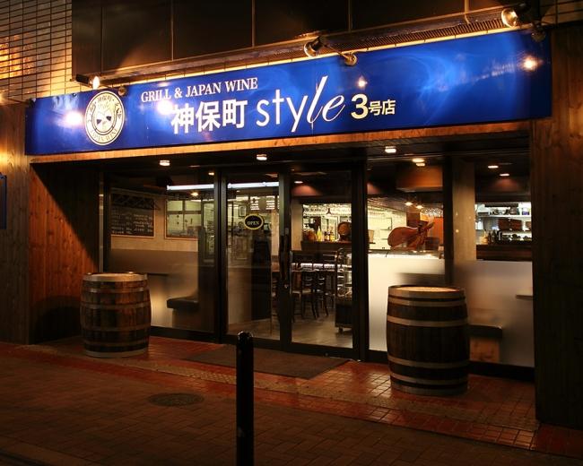 熟成肉バル神保町style3号店