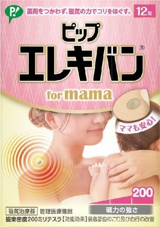 ピップエレキバン for mama 販売名 ピップエレキバンMAX200