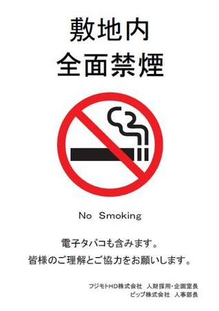【敷地内全面禁煙ポスター】